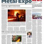 Вышел из печати первый номер «Metal Expo News'2017»