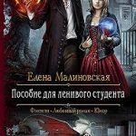 Сочетание любовных романов и фэнтези