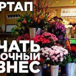 Домашний Доктор — цветочный бизнес