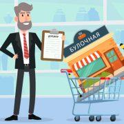 Как купить готовый бизнес