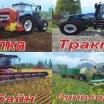 Какая спецтехника не помешает в сельскохозяйственном секторе?