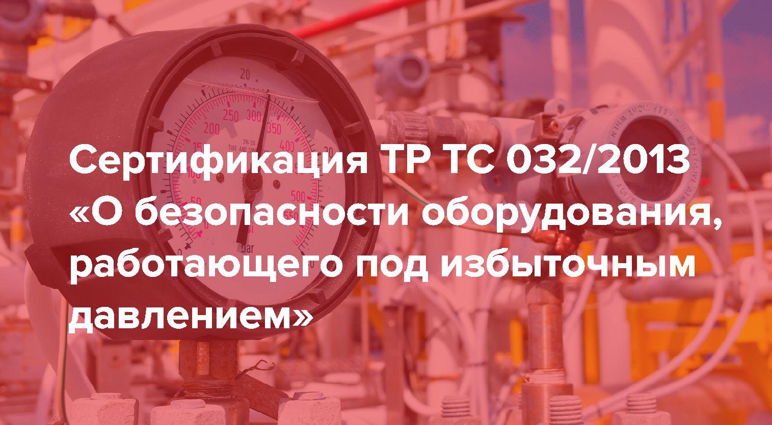 Сертификация оборудования, работающего под давлением