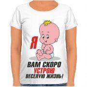 Смешные футболки для будущих мам