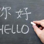 Учение китайскому языку