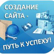Создание сайтов в Анапе