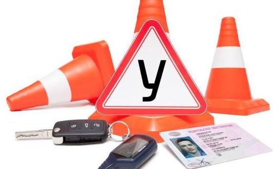 Обучение и получение водительского удостоверения
