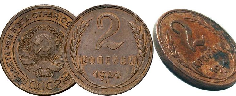 Самые дорогие 2 копейки времен СССР